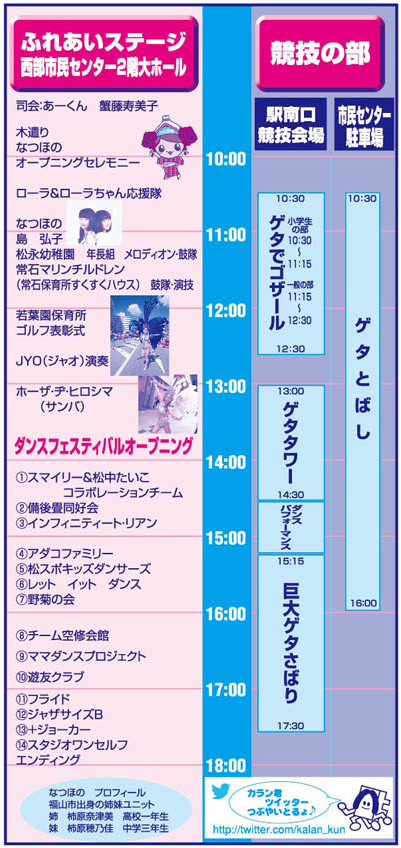 timetable2016